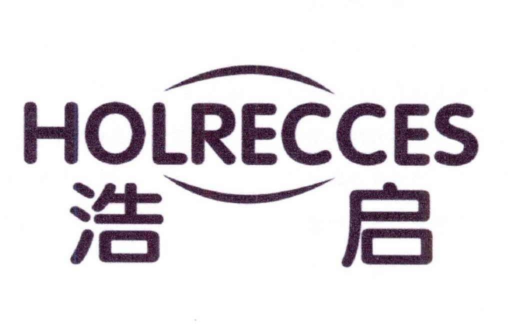 浩启HOLRECCES