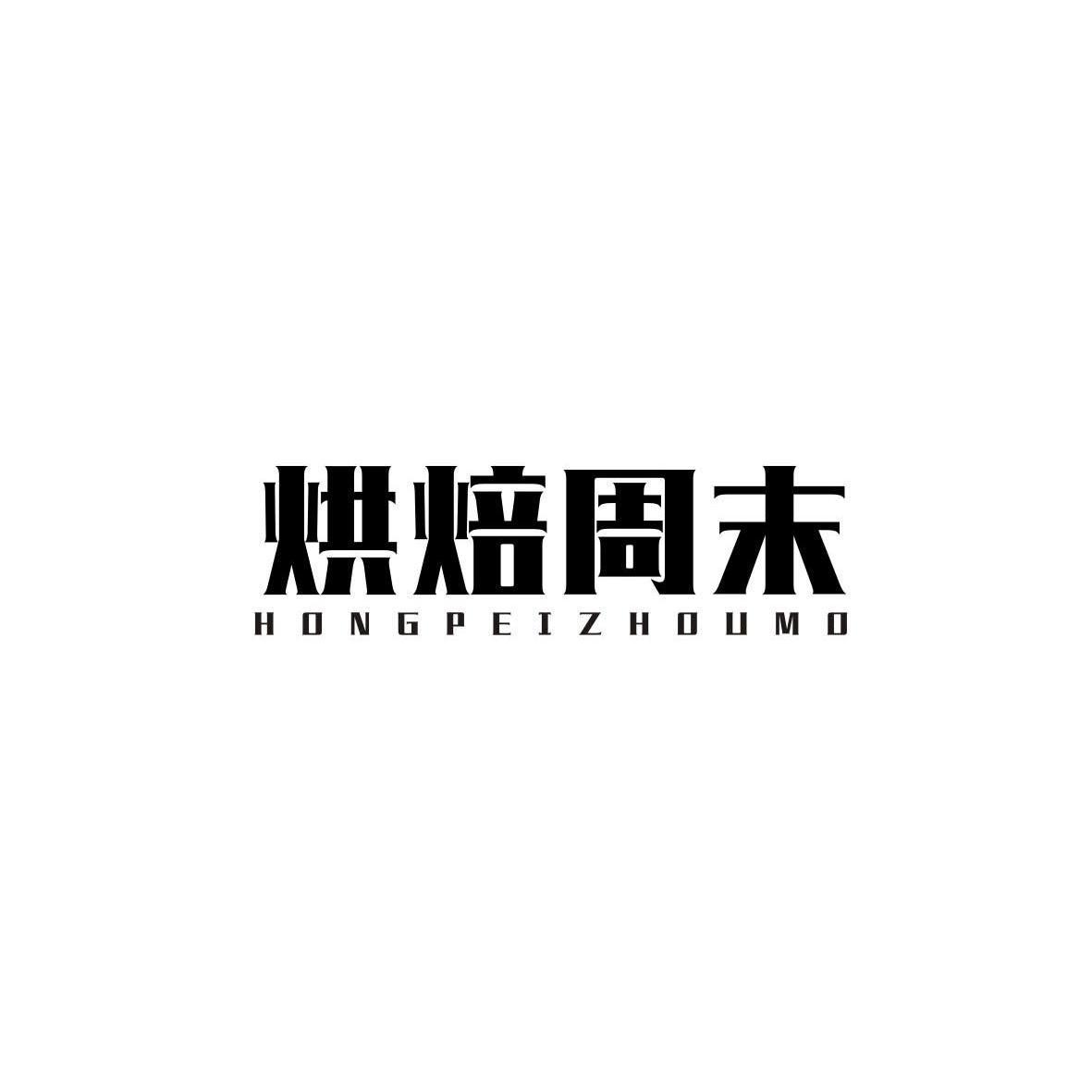 烘焙周末HONGPEIZHOUMO