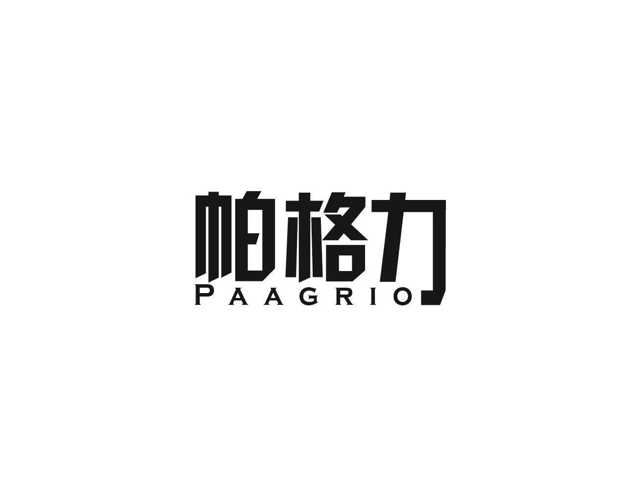 帕格力PAAGRIO