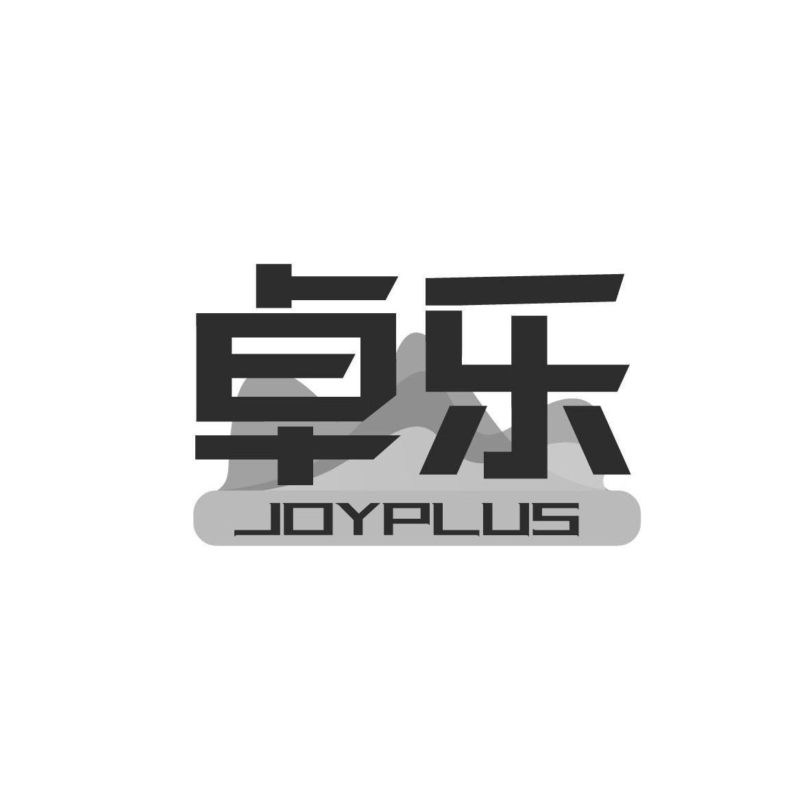 卓乐JOYPLUS
