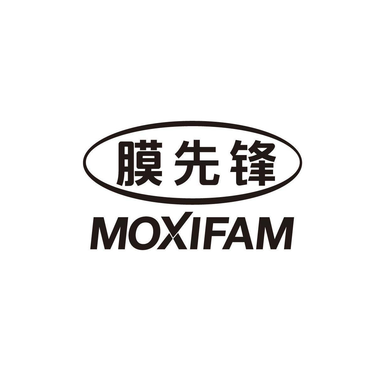 膜先锋MOXIFAM