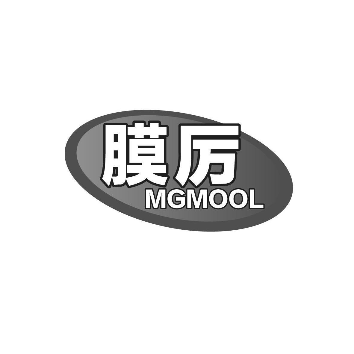 膜厉MGMOOL
